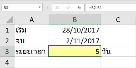 การทำงานเกี่ยวกับวันและเวลา (Date & Time) ใน Excel 5