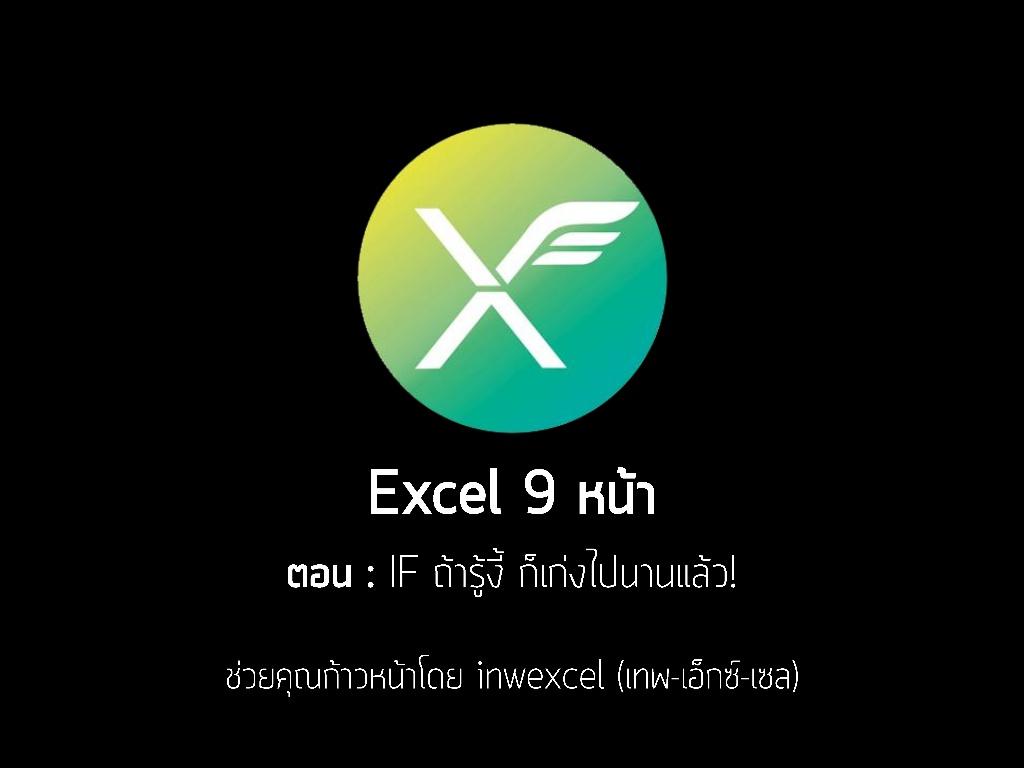 เจาะลึกสูตร IF ใน Excel