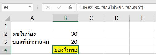 เจาะลึกสูตร Excel : IF 1