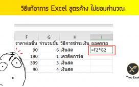 Excel สูตรค้าง ไม่คำนวณ