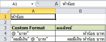 custom-format-text2