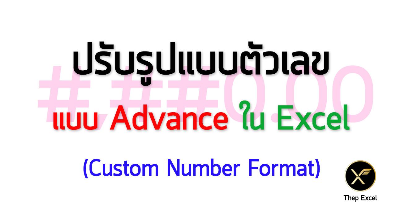 การกำหนด Custom Number Format