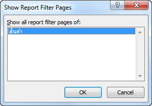 reportfilter-3