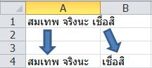 split-name2