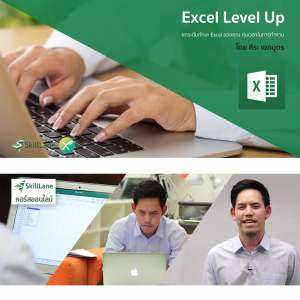 excel-level-up-skillLane-product2