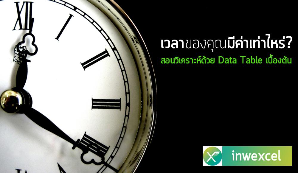 เวลาของคุณมีค่าเท่าไหร่? สอนวิเคราะห์ด้วย Data Table เบื้องต้น 4