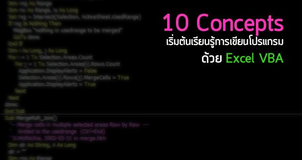 10 Concepts เริ่มต้นเรียนรู้การเขียนโปรแกรมด้วย Excel VBA 1