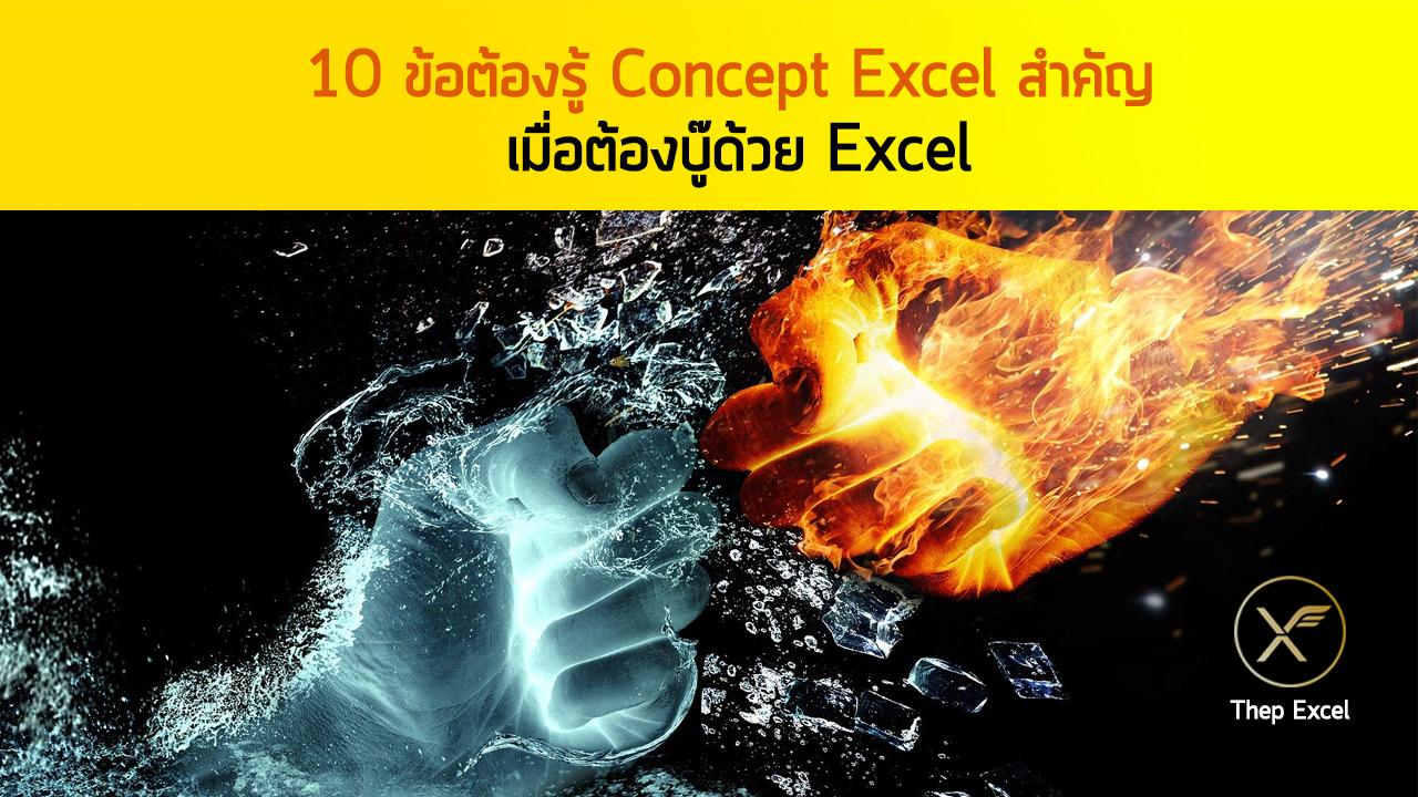 concept excel สำคัญ