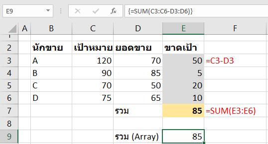 array formula