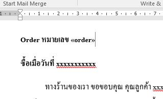 insert-merge-field2-fix