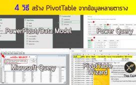 สร้าง PivotTable จากข้อมูลหลายตาราง