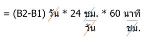 explain-timedif2