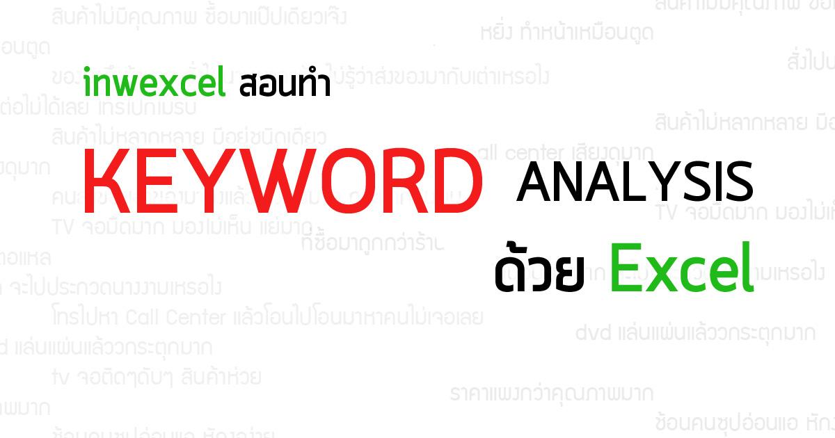 การทำ Keyword Analysis ด้วย Excel เพื่อจัดกลุ่มข้อมูล 1