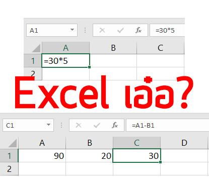 แนวทางแก้ไขเวลา Excel สูตรไม่ทํางาน ไม่ยอมคำนวณ เอ๋อ... 1