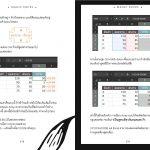 หนังสือ จอมเวท เทพ Excel 16