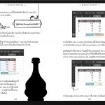 หนังสือ จอมเวท เทพ Excel 17