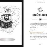 หนังสือ จอมเวท เทพ Excel (E-Book) 19