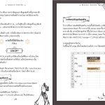 หนังสือ จอมเวท เทพ Excel (E-Book) 20