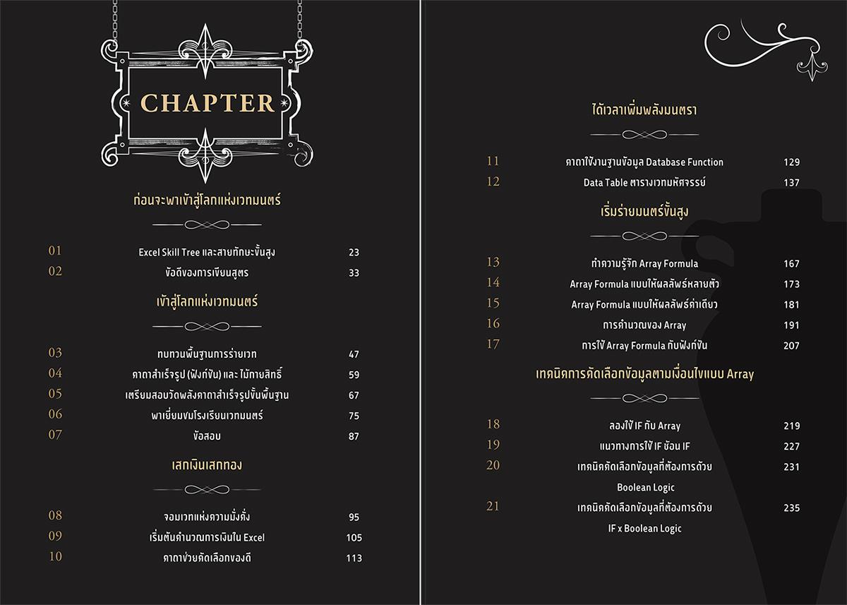 หนังสือ จอมเวท เทพ Excel (E-Book) 6