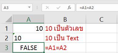 17 เคล็ดวิชา เก่ง Excel แบบเร็วจี๋ 4