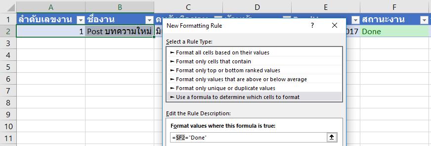 10 เทคนิคการใช้ Excel ในการ Track งาน/วาระประชุม 22