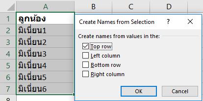 10 เทคนิคการใช้ Excel ในการ Track งาน/วาระประชุม 6