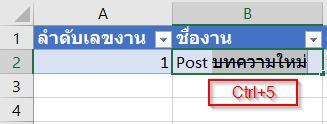 10 เทคนิคการใช้ Excel ในการ Track งาน/วาระประชุม 3