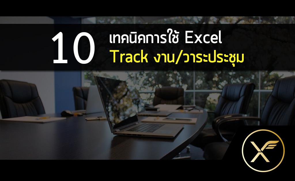 10 เทคนิคการใช้ Excel ในการ Track งาน/วาระประชุม