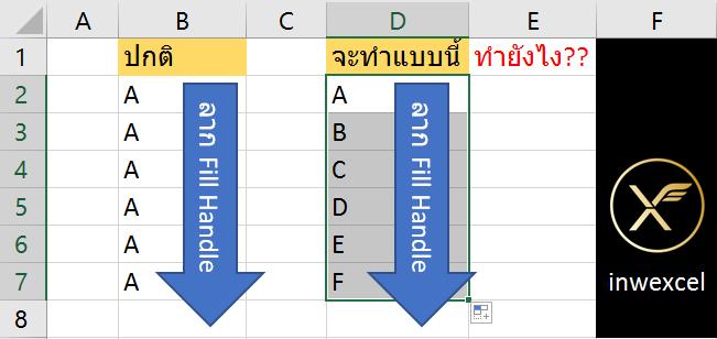 ลากข้อมูลแล้วให้ Excel ใส่ A-Z โดยอัตโนมัติ ด้วย Custom List 2