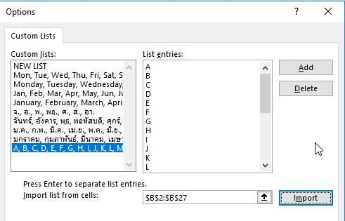ลากข้อมูลแล้วให้ Excel ใส่ A-Z โดยอัตโนมัติ ด้วย Custom List 5