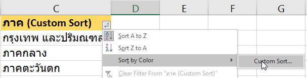 ลากข้อมูลแล้วให้ Excel ใส่ A-Z โดยอัตโนมัติ ด้วย Custom List 9