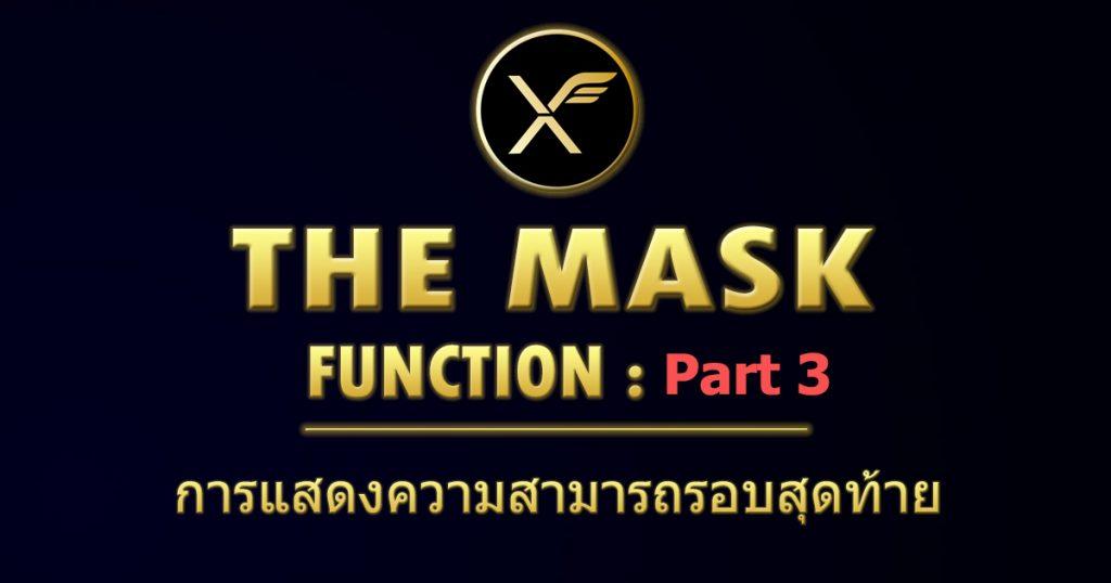 The Mask Function ตอนที่ 3 :  แสดงความสามารถครั้งสุดท้าย 2