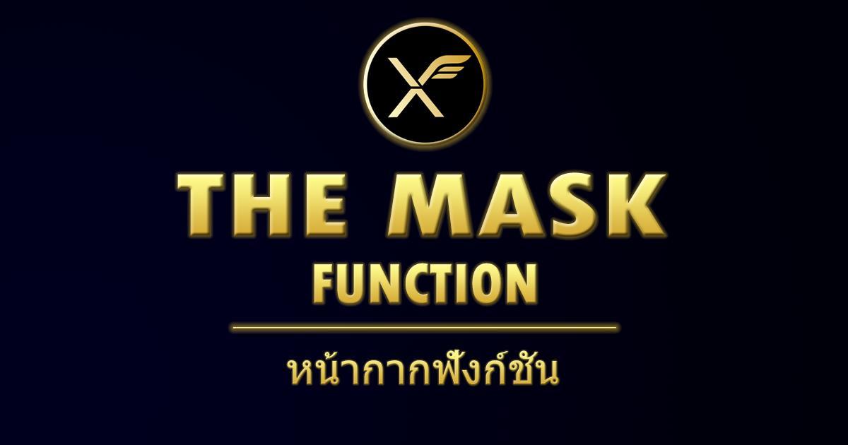 The Mask Function : หน้ากากฟังก์ชัน ! มาทายกันนี่คือฟังก์ชันอะไร?? 3