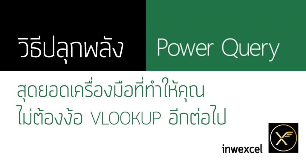 Power Query ตอนที่ 1: ปลุกพลัง Power Query ให้ตื่นขึ้น!! 1