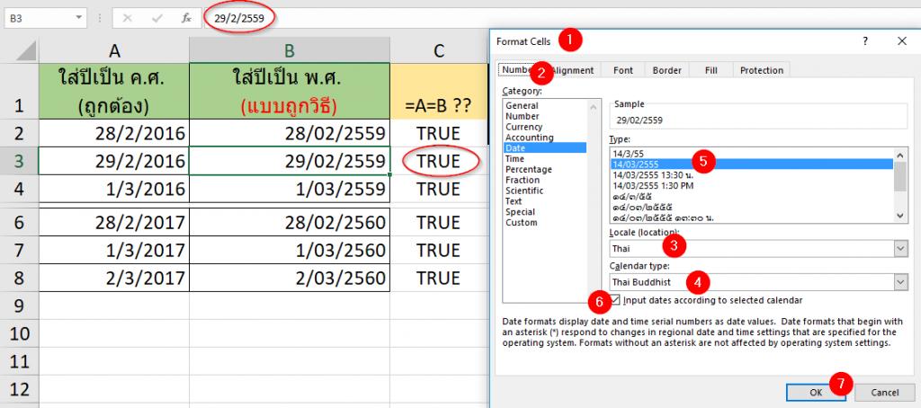 อะไรจะเกิดขึ้น? เมื่อใส่วันที่ใน Excel ด้วยปี พ.ศ. แทนที่จะใส่ ค.ศ. 5