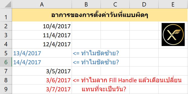 การตั้งค่าให้ Excel รู้จักวันที่ในรูปแบบที่ต้องการ เช่น วัน/เดือน/ปี ไม่ใช่ เดือน/วัน/ปี 1