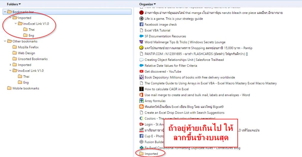 แจกฟรี รวม Bookmark Link เว็บ Excel เจ๋งๆ ทั้งไทยและเทศ 22