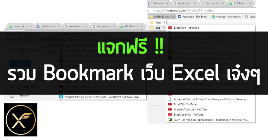 แจกฟรี รวม Bookmark Link เว็บ Excel เจ๋งๆ ทั้งไทยและเทศ 1