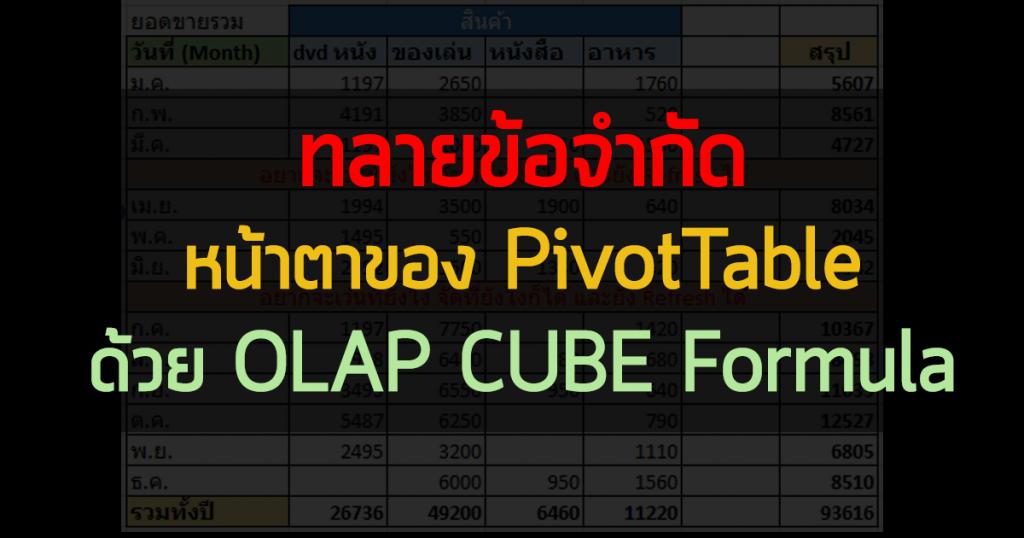 วิธีทลายข้อจำกัดหน้าตาของ PivotTable ด้วย OLAP CUBE Formula 2