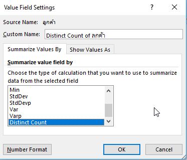 วิธีนับข้อมูลใน Pivot แบบไม่นับตัวที่ซ้ำกัน (Distinct Count) 5