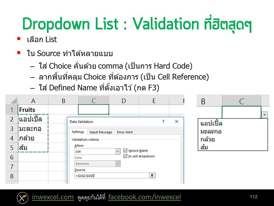 การทำ Data Validation ขั้นพื้นฐาน 2