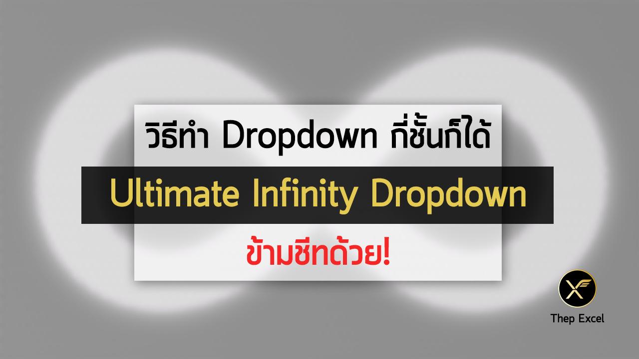 สร้าง Drop down list กี่ชั้นก็ได้ใน Excel (Drop down list หลายชั้น) 3