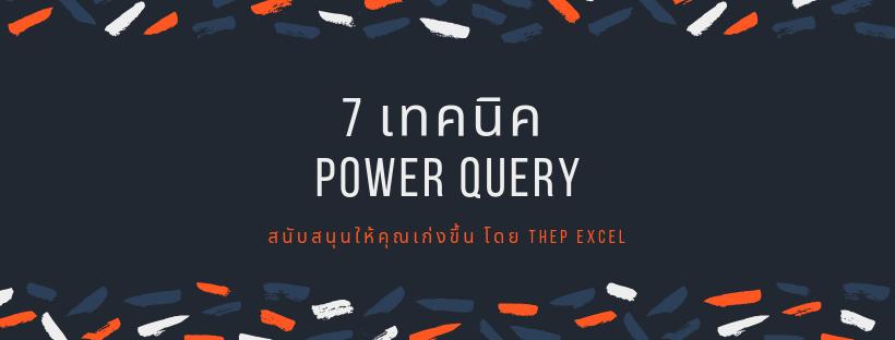 7 เทคนิค Power Query 6