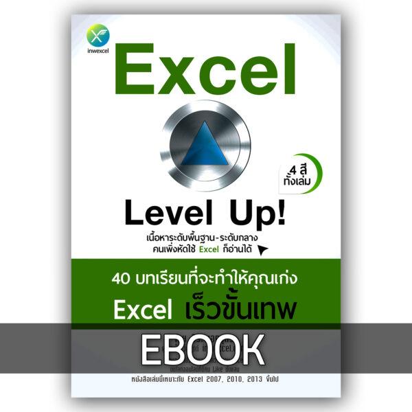 หนังสือ Excel Level Up! (E-Book) 1
