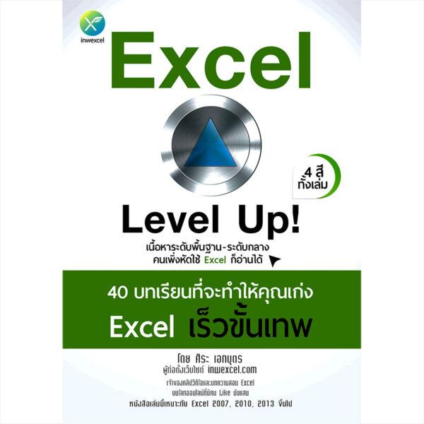 หนังสือ Excel Level Up! (พิมพ์ครั้งที่2) 1