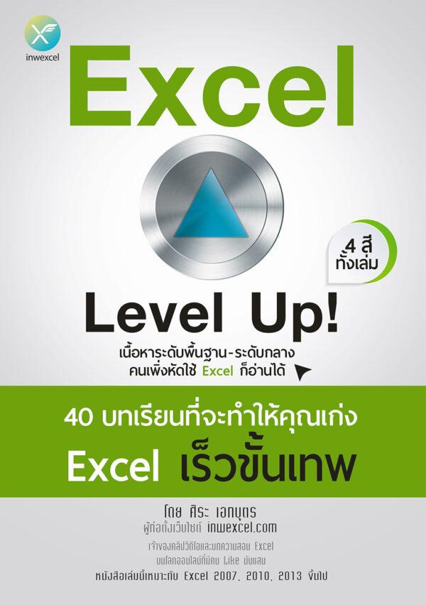หนังสือ Excel Level Up! (E-Book) 2
