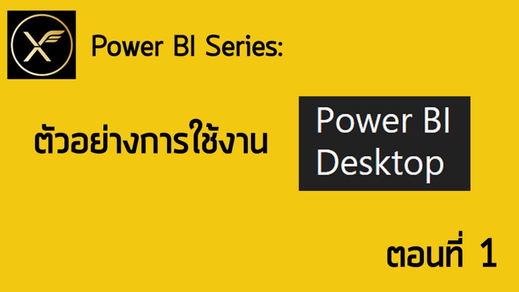 แนะนำภาพรวมการใช้ Power BI Desktop 1