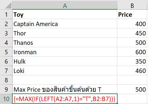 สอน Excel ผ่าน Avengers : พลัง Infinity Stone ทั้ง 6 ใน Excel (ไม่สปอยล์ End Game) 8