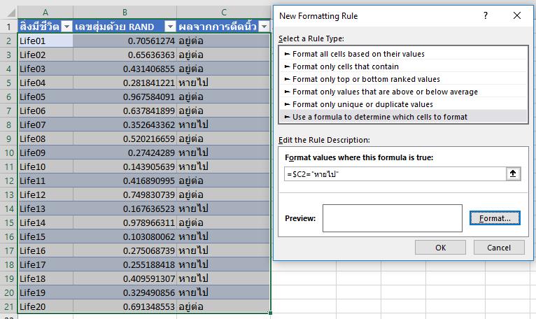 สอน Excel ผ่าน Avengers : พลัง Infinity Stone ทั้ง 6 ใน Excel (ไม่สปอยล์ End Game) 16