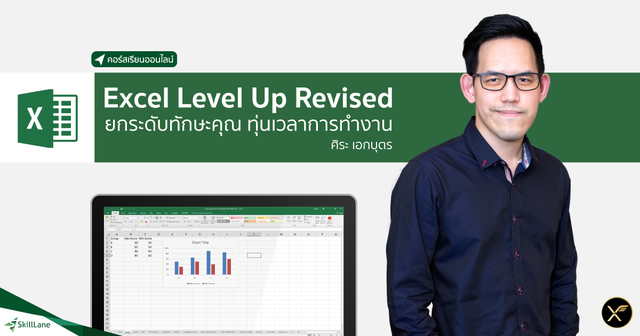 การจัดอบรม Excel Training โดย เทพเอ็กเซล 6